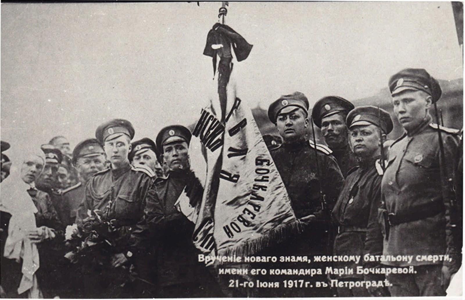 1917. Вручение нового знамени женскому батальону смерти имени его командира Марии Бочкаревой. 21 июня (6 июля)