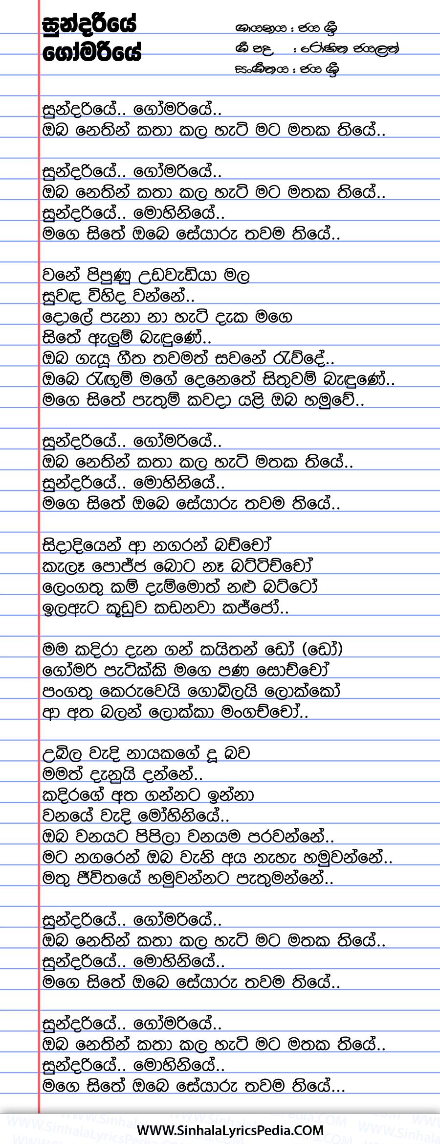 Sundariye Gomariye Song Lyrics