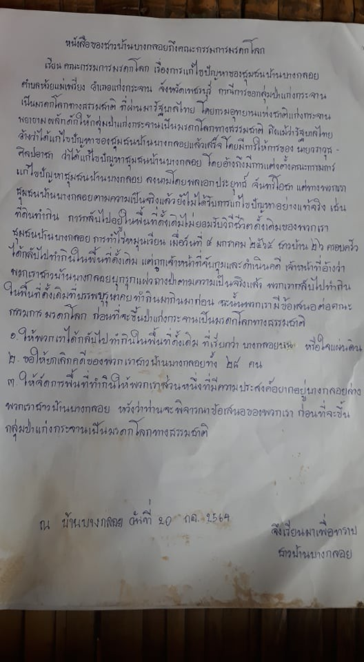 The Open Letter from Bang Kloi Villagers