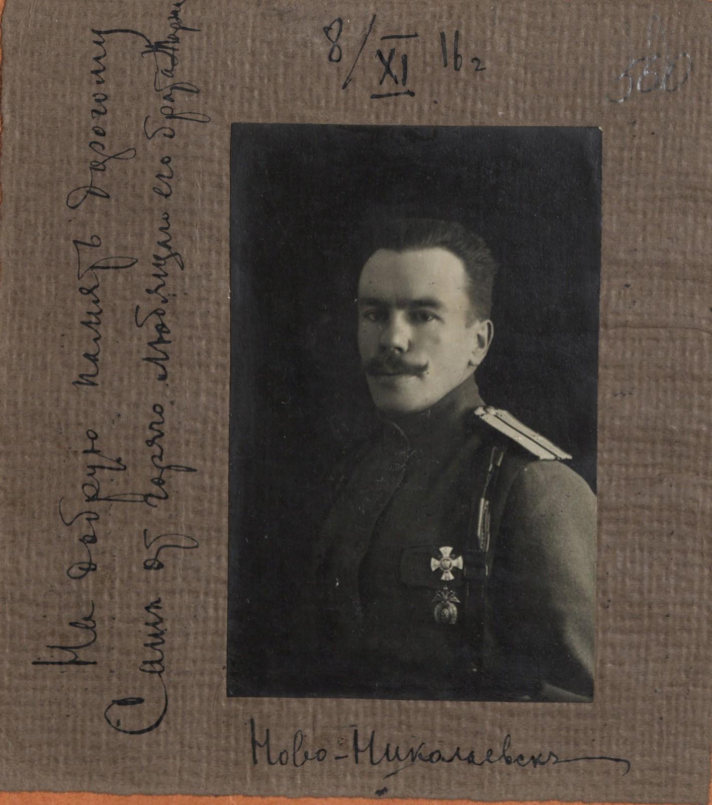 510. 1916
