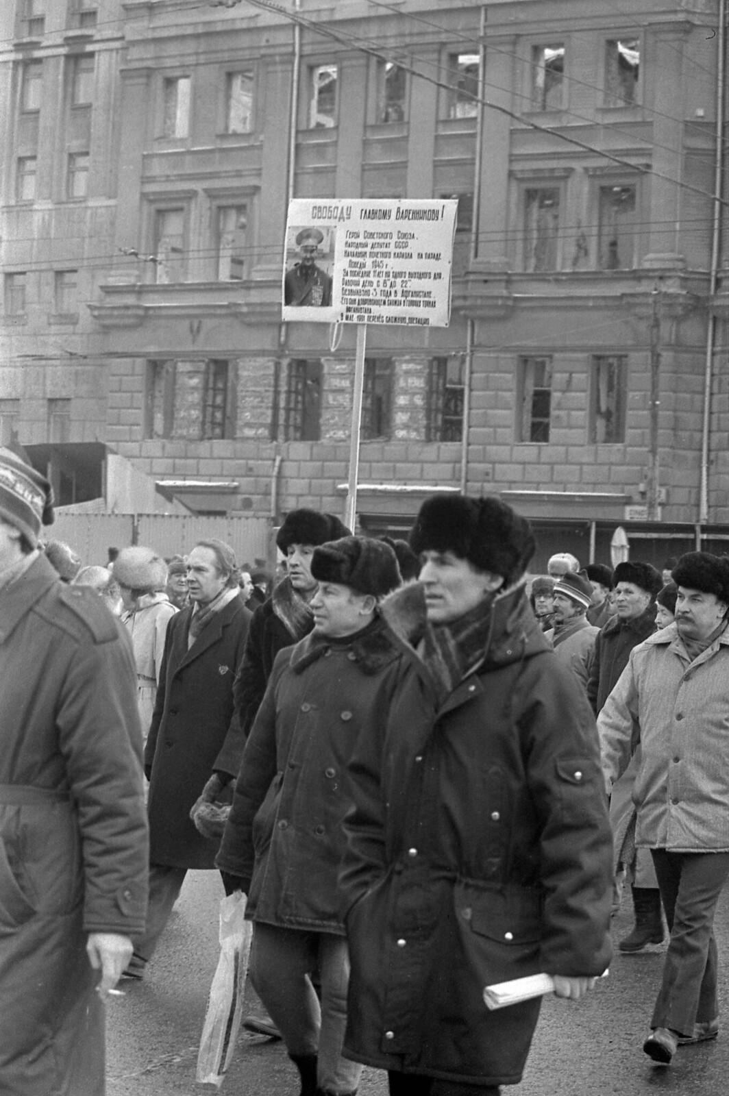 1995. «Свободу главнокому Варенникову»