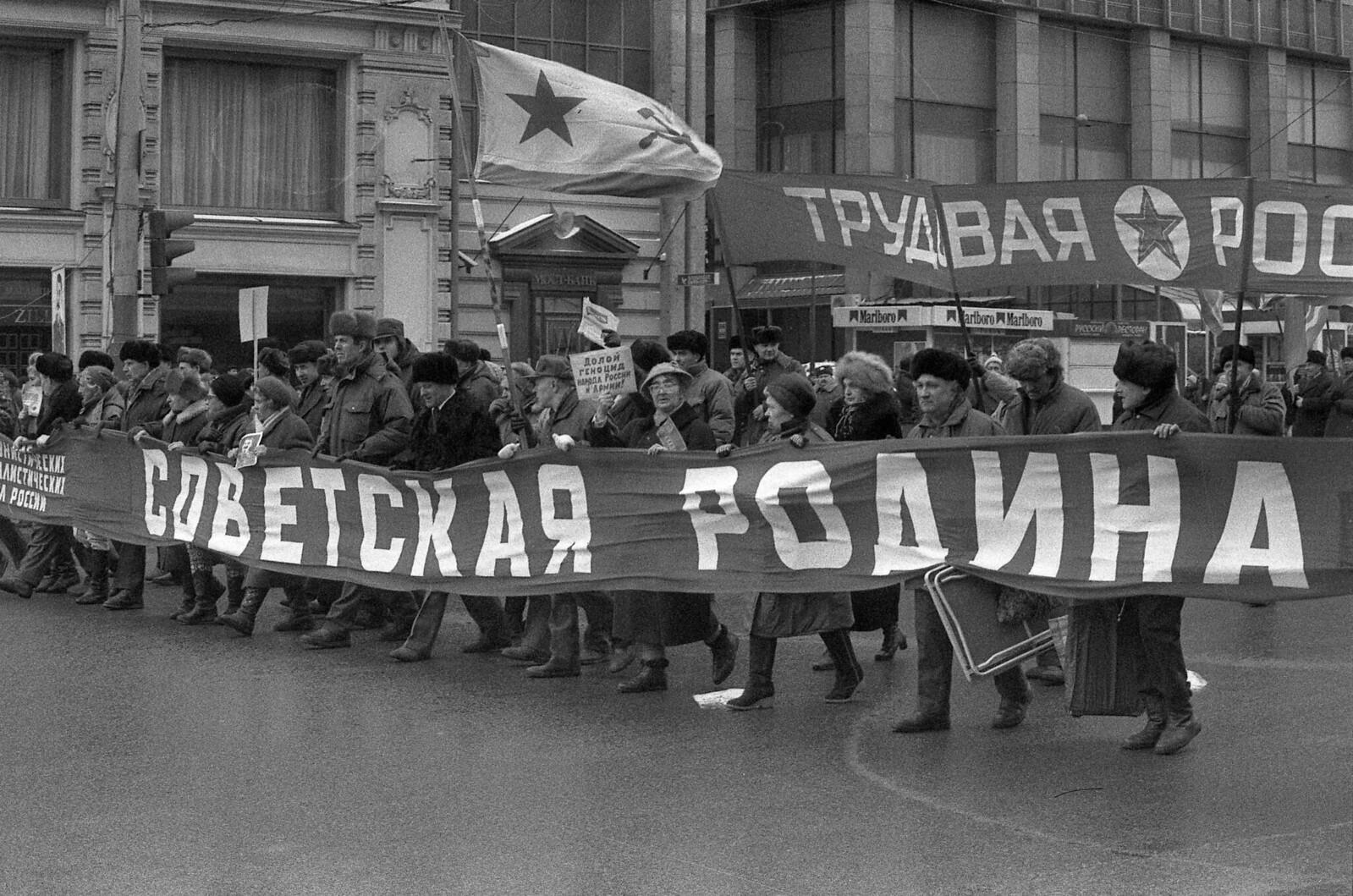 1995.  «Патриоты», Трудовая Россия