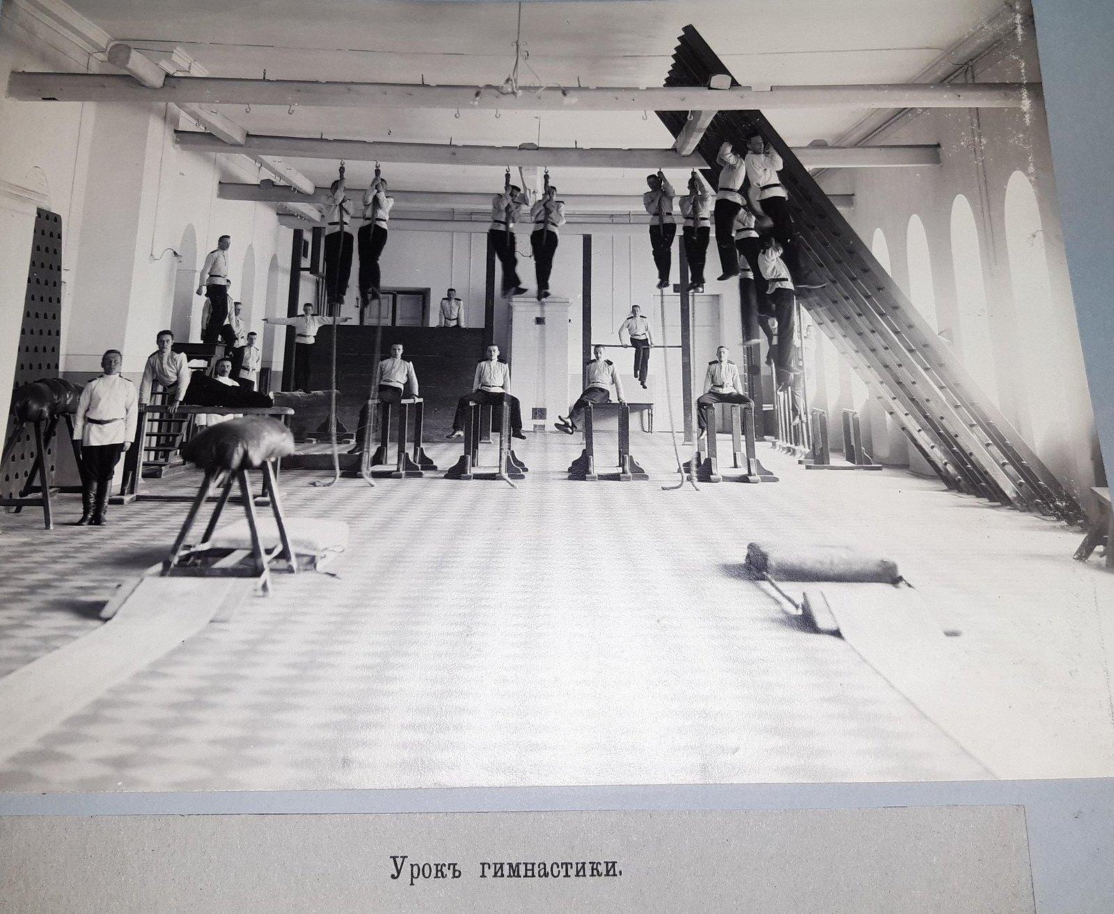 45. Урок гимнастики