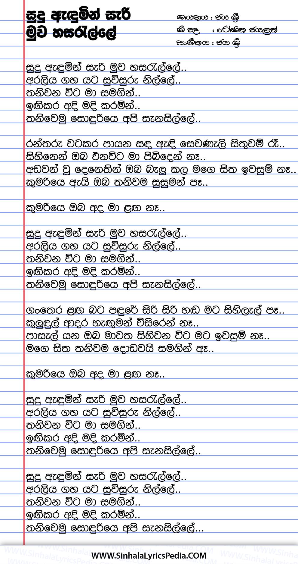 Sudu Andumin Sari Muwa Hasaralle Song Lyrics