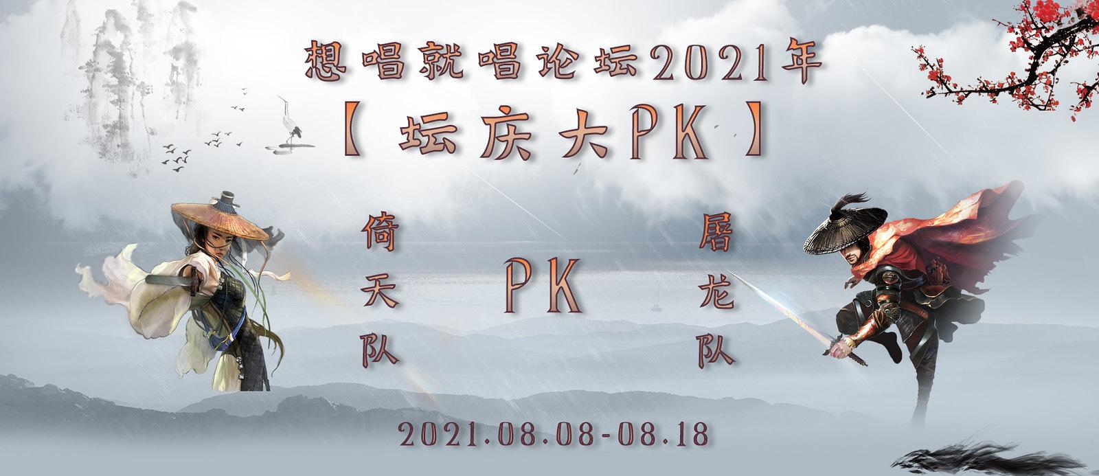 坛庆大PK海报