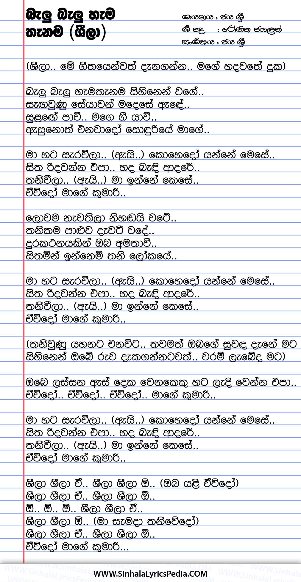 Balu Balu Hamathanama (Sheela) Song Lyrics