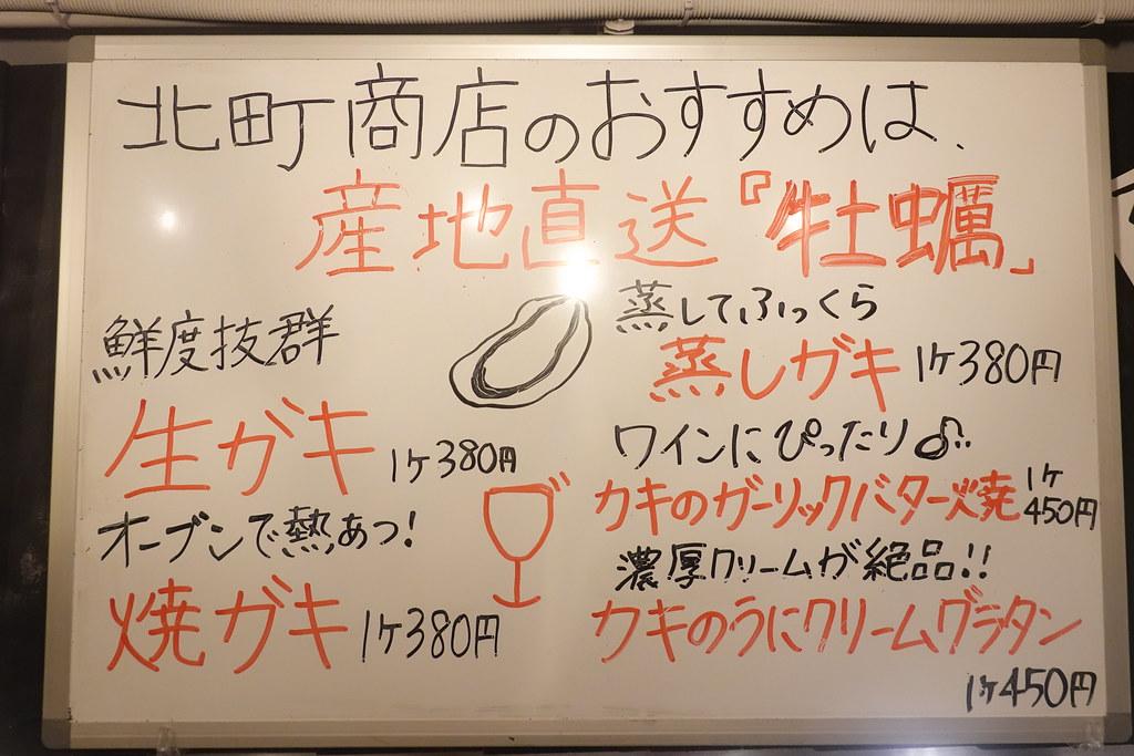 北町商店(江古田)