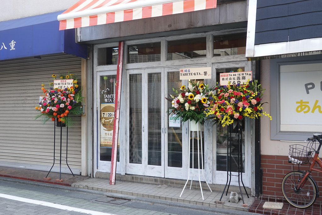 TABETE味TA(新桜台)