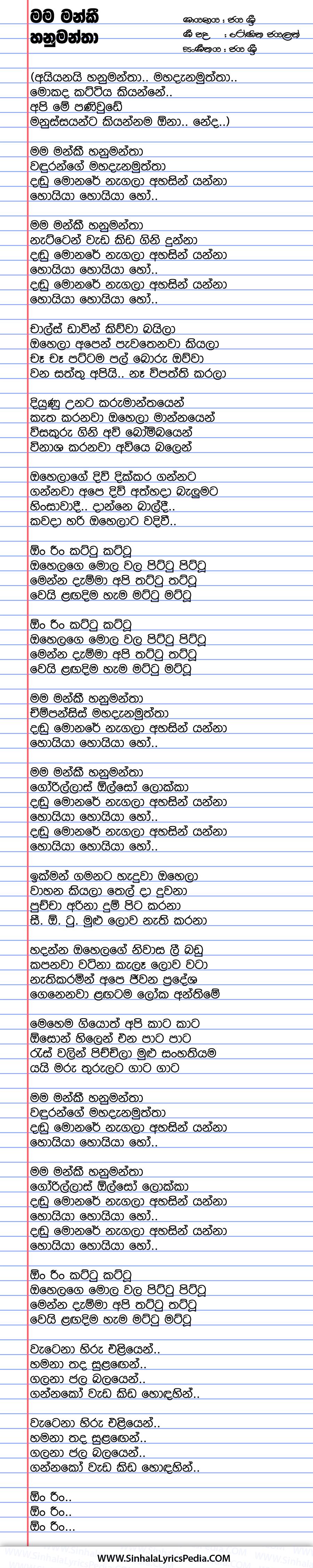 Mama Monkey Hanumantha Song Lyrics