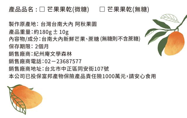 紀州庵芒果乾背面貼紙