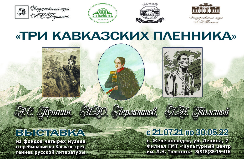 Афиша Три кавказских пленника