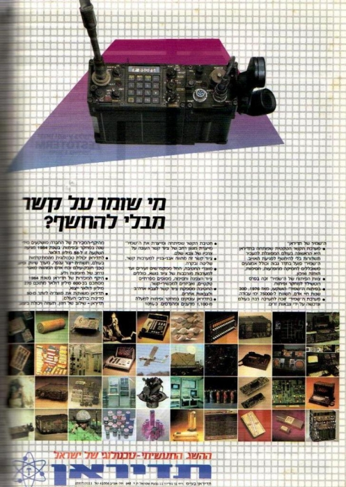 Radio-PRC-80-ad-tadiran-198501-f-1