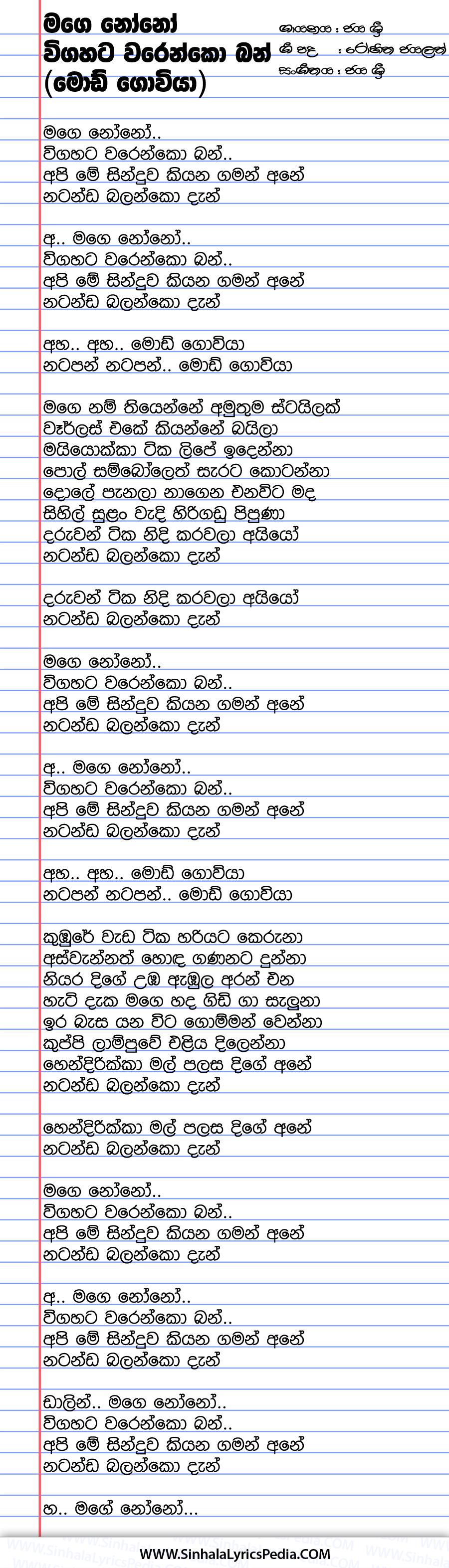 Mage Nono Wigahata (Mod Goviya) Song Lyrics