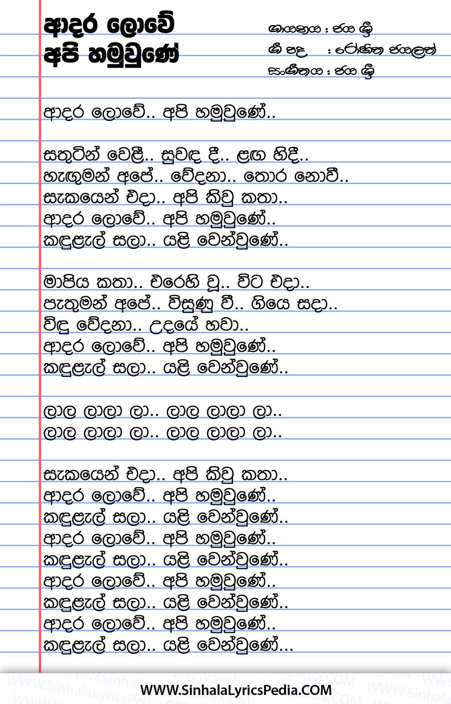 Adara Lowe Api Hamu Une Song Lyrics