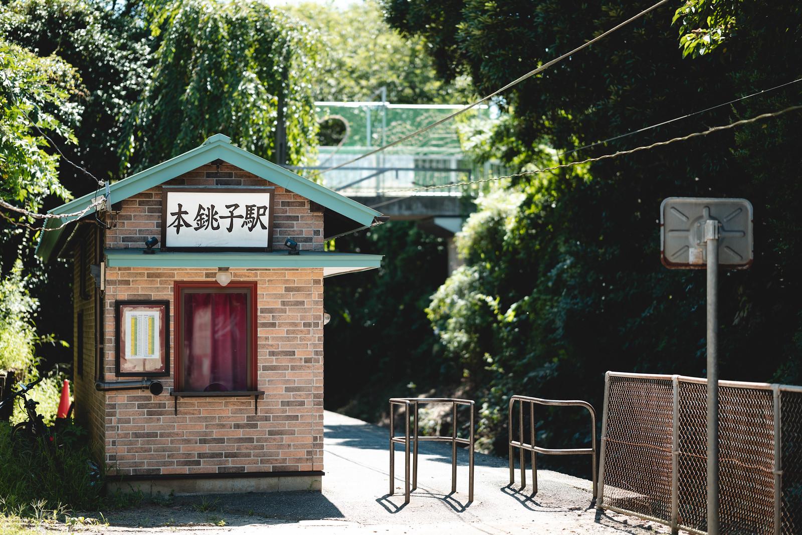 Motochoshi Station