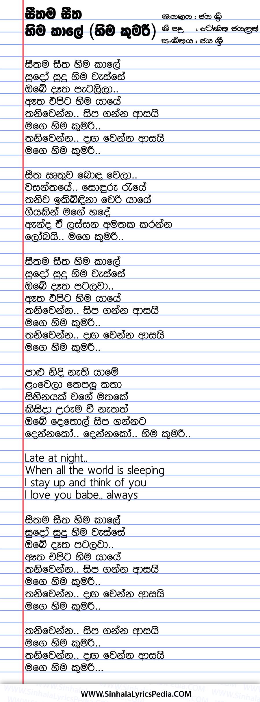 Seethamma Seetha Hima Kale (Hima Kumari) Song Lyrics