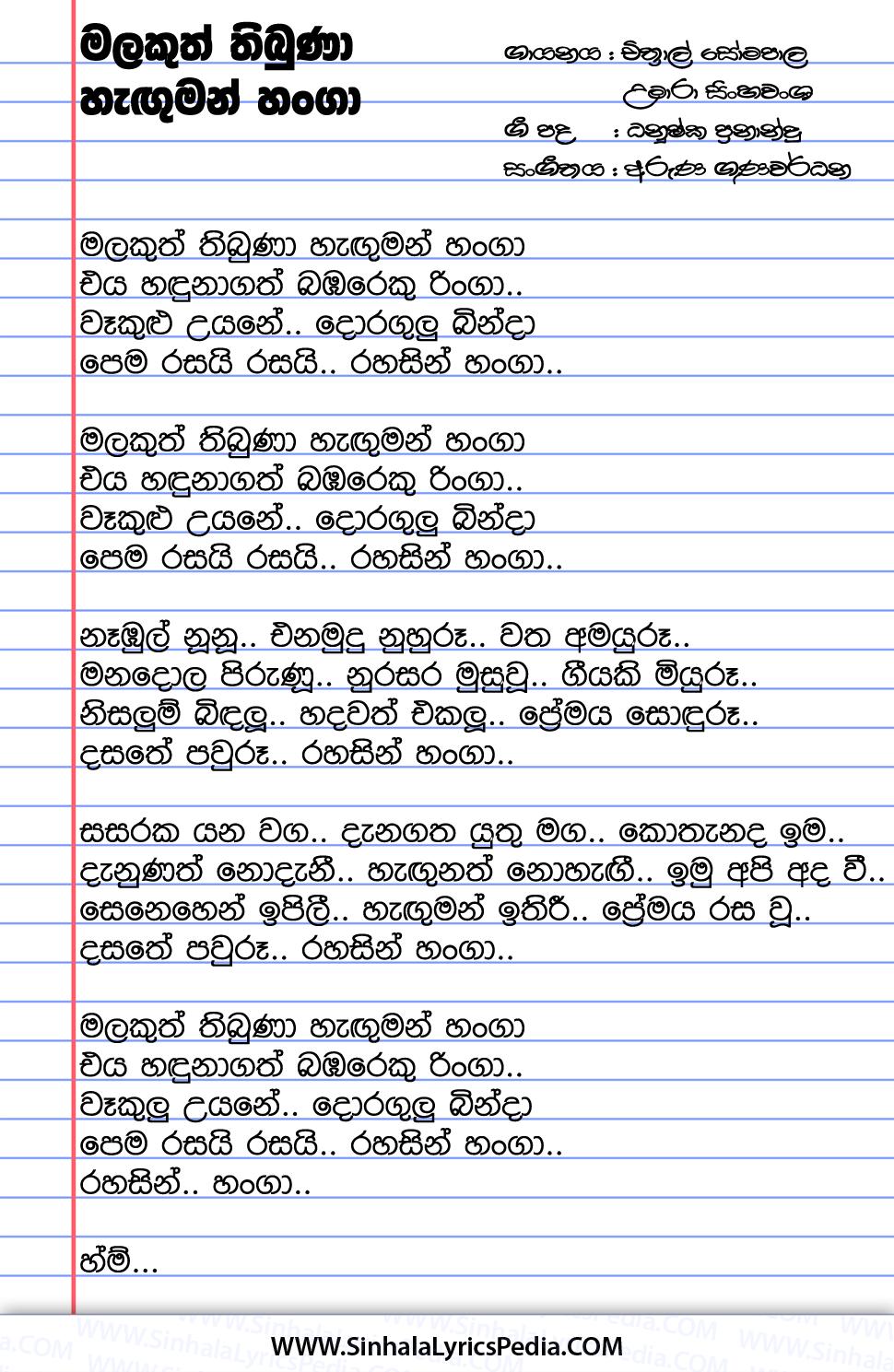 Malakuth Thibuna Haguman Hanga Song Lyrics