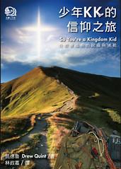 少年KK的信仰之旅