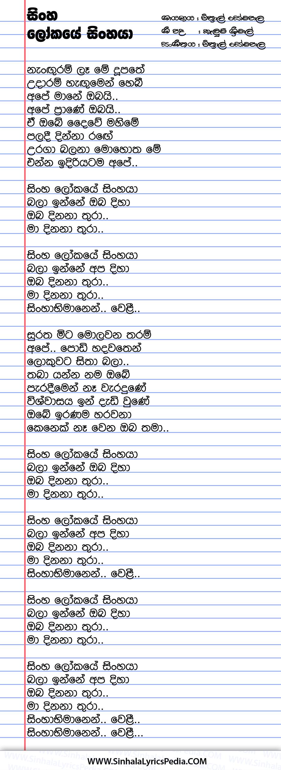Sinha Lokaye Sinhaya Song Lyrics
