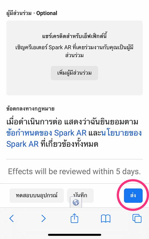 Install-Filter-IG-Ar-spark-12
