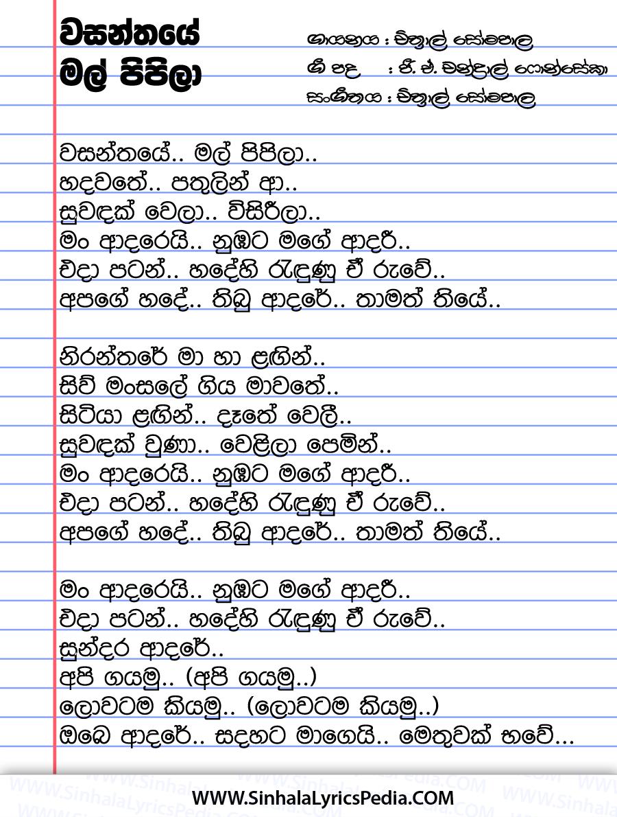Wasanthaye Mal Pipila (Me Wage Adarayak) Song Lyrics