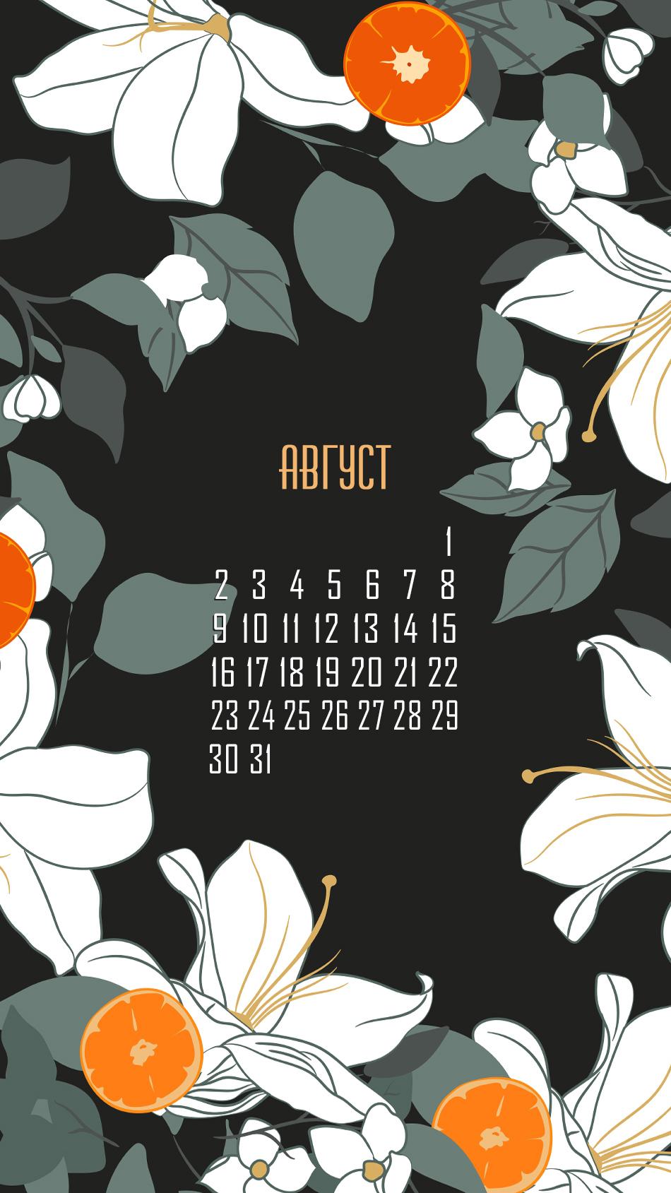 календарь на август 6 district-f.org