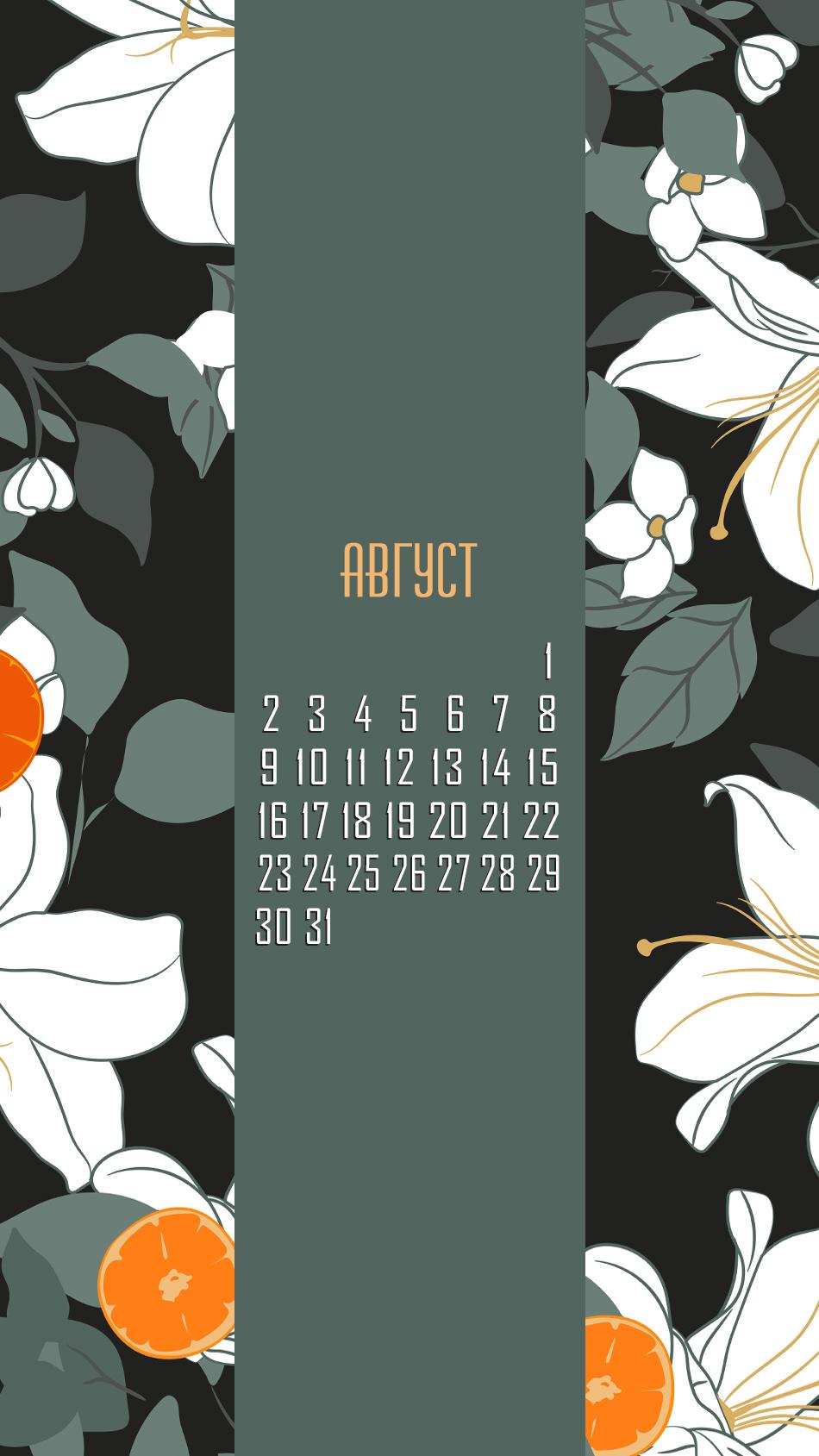 календарь на август 7 district-f.org