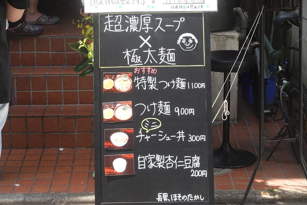 長男(江古田)