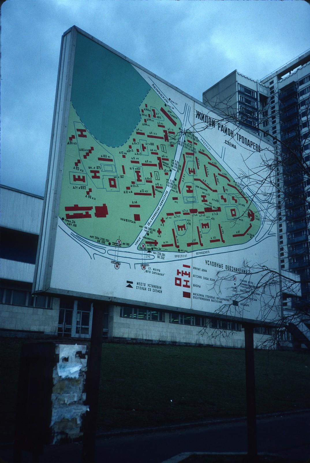 Тропарево. Схема жилого района