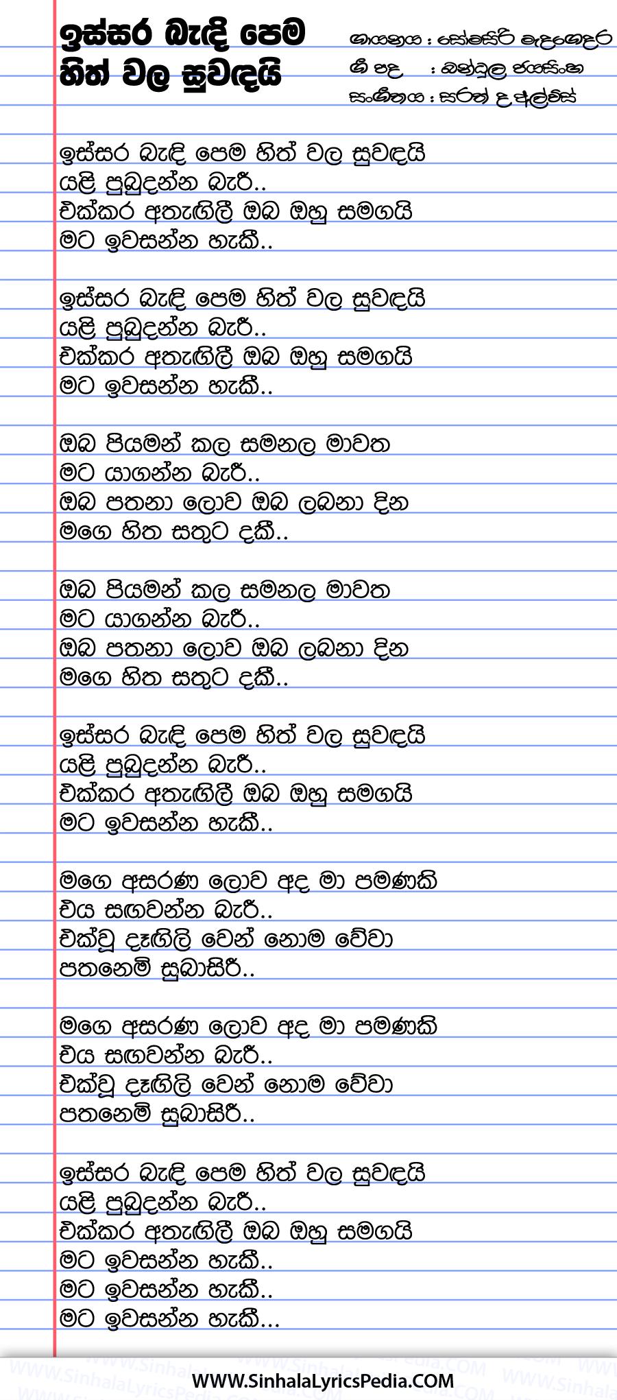 Issara Bandi Pema Hithwala Suwadai Song Lyrics