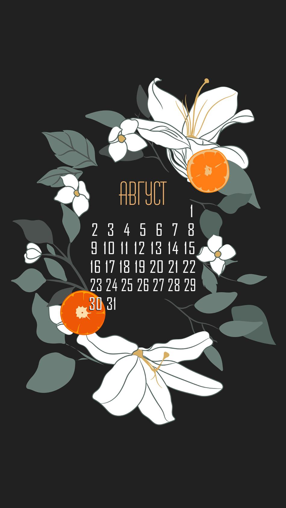 календарь на август 1 district-f.org
