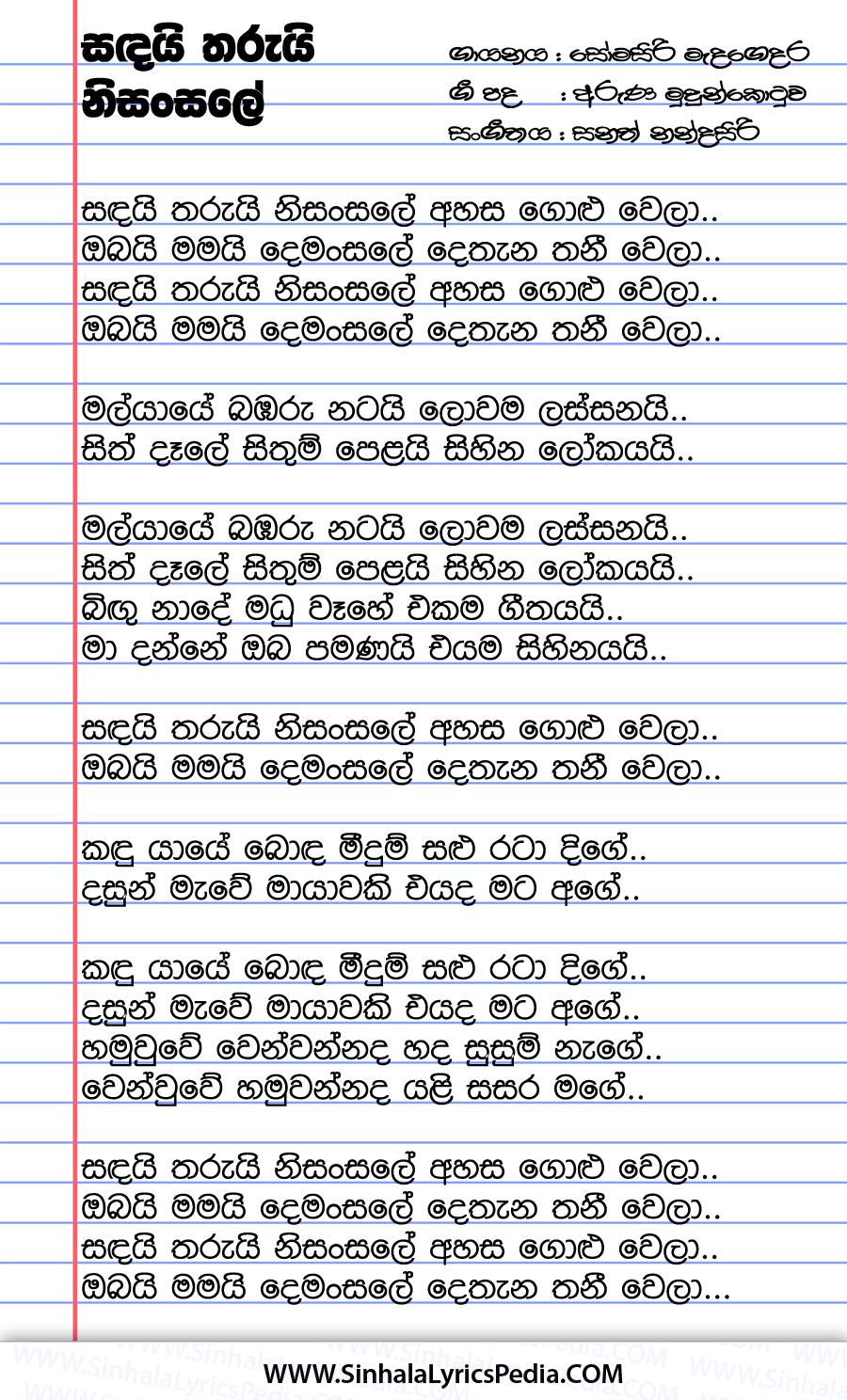 Sandai Tharui Nisansale Ahasa Golu Wela Song Lyrics
