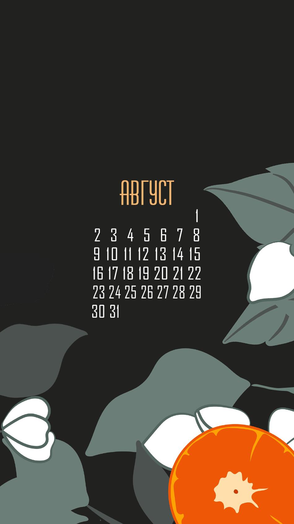 календарь на август 4 district-f.org