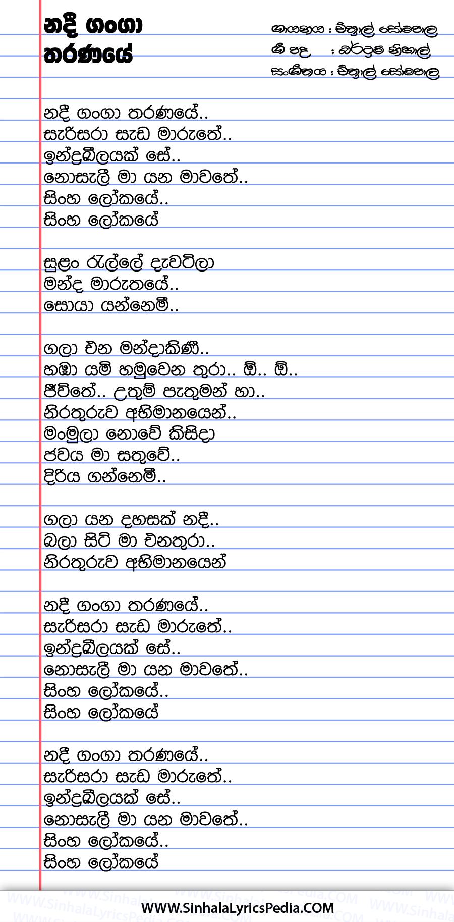 Nadee Ganga Tharanaye Song Lyrics