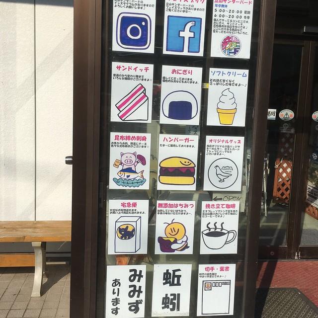 コンビニエンス立山サンダーバード〜!