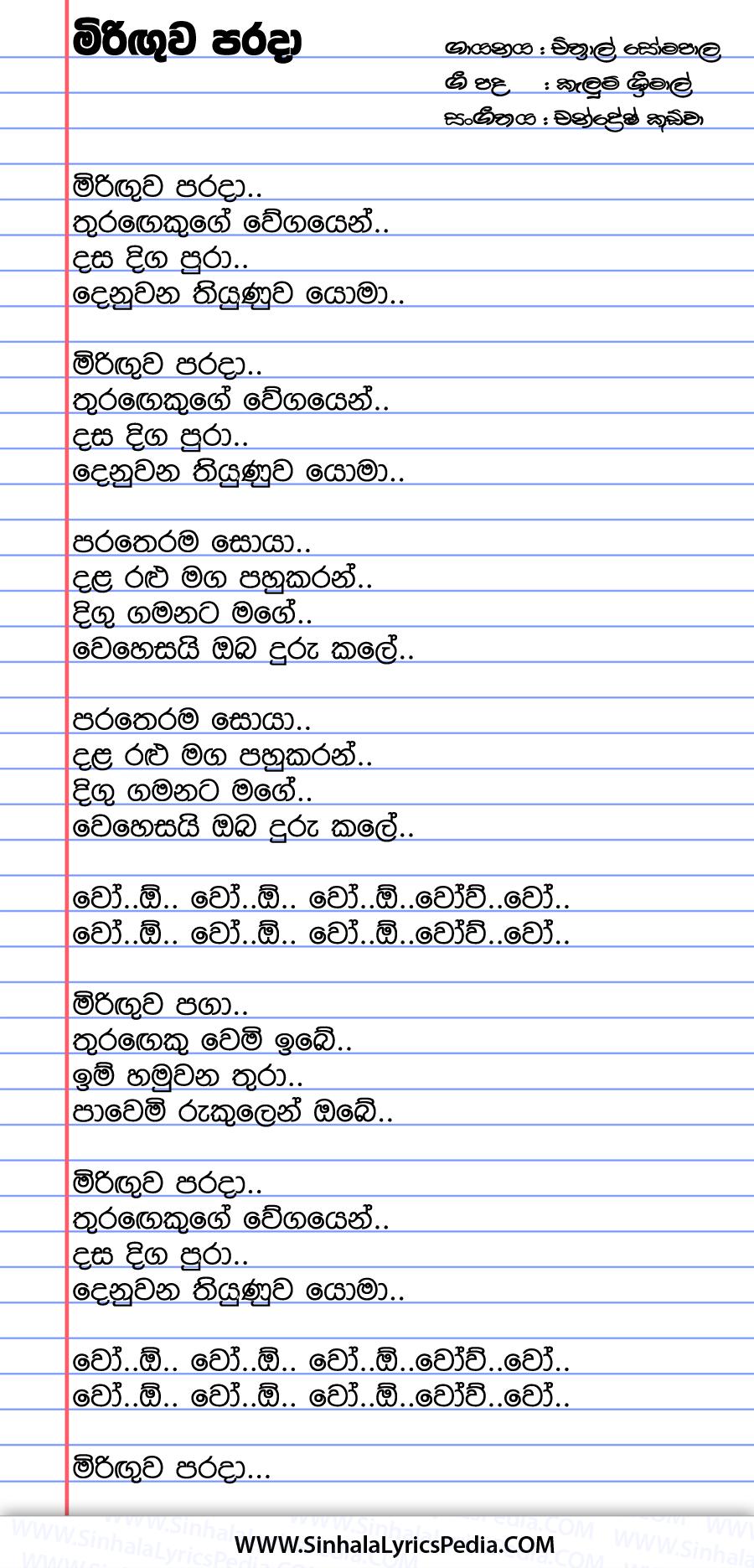 Miringuwa Parada Song Lyrics