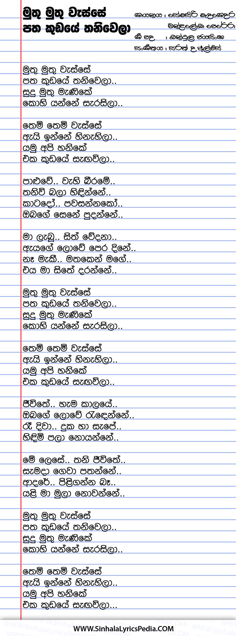 Muthu Muthu Wasse Pata Kudaye Thani Wela Song Lyrics