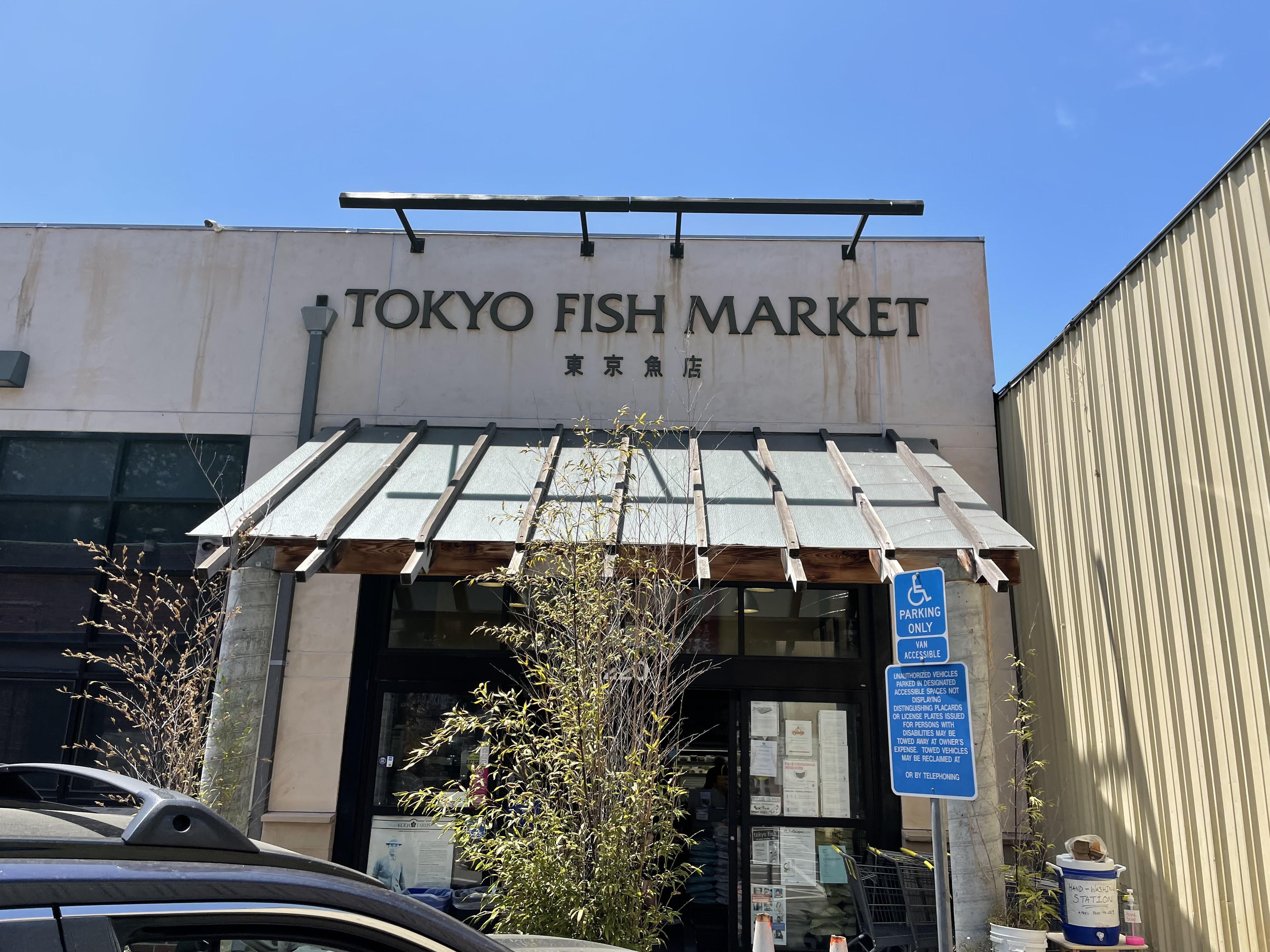 東京魚店 - Tokyo Fish
