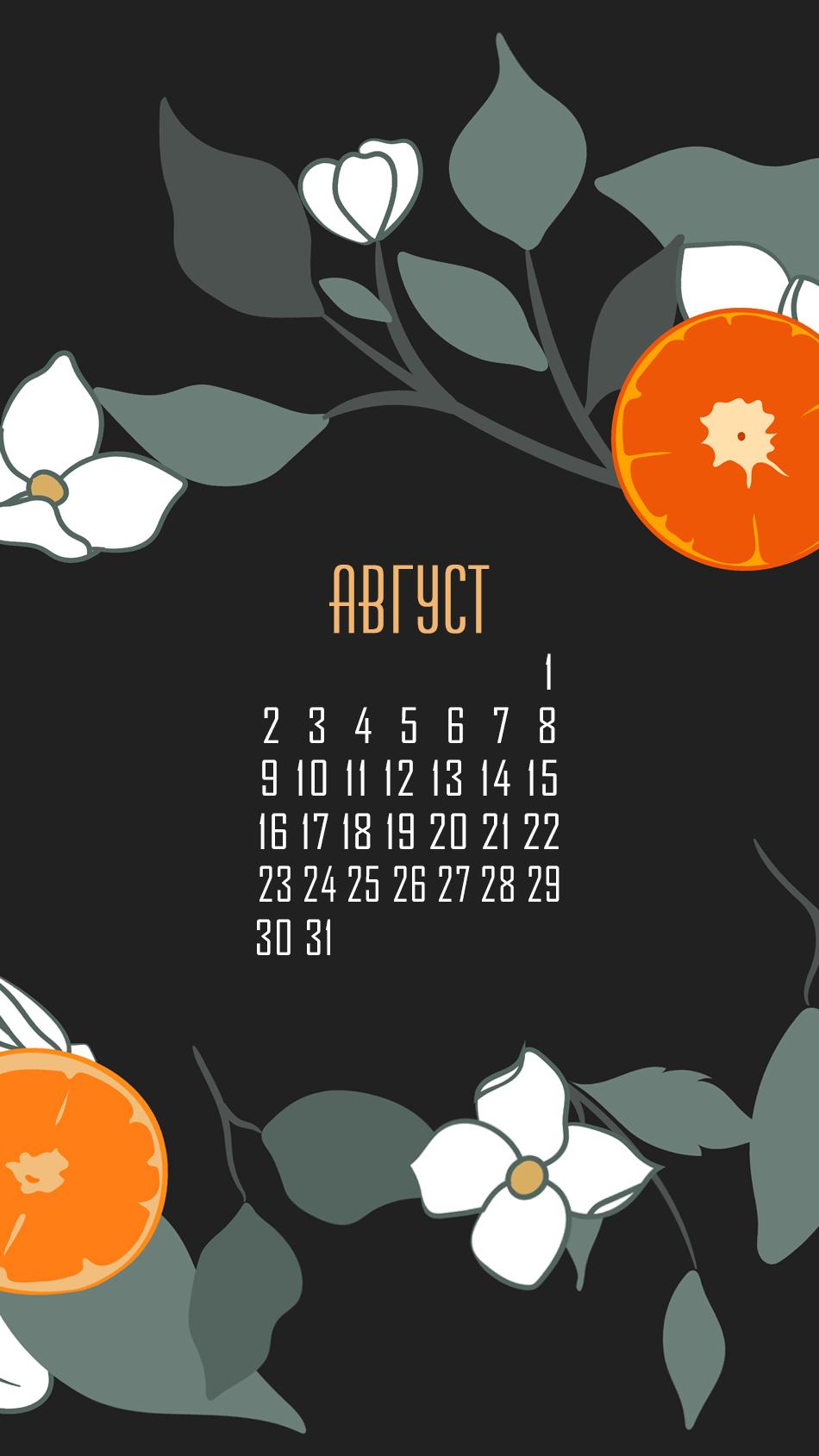 календарь на август 3 district-f.org