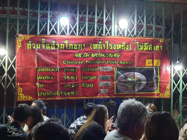 Guay Jub Ouan Pochana bangkok menu