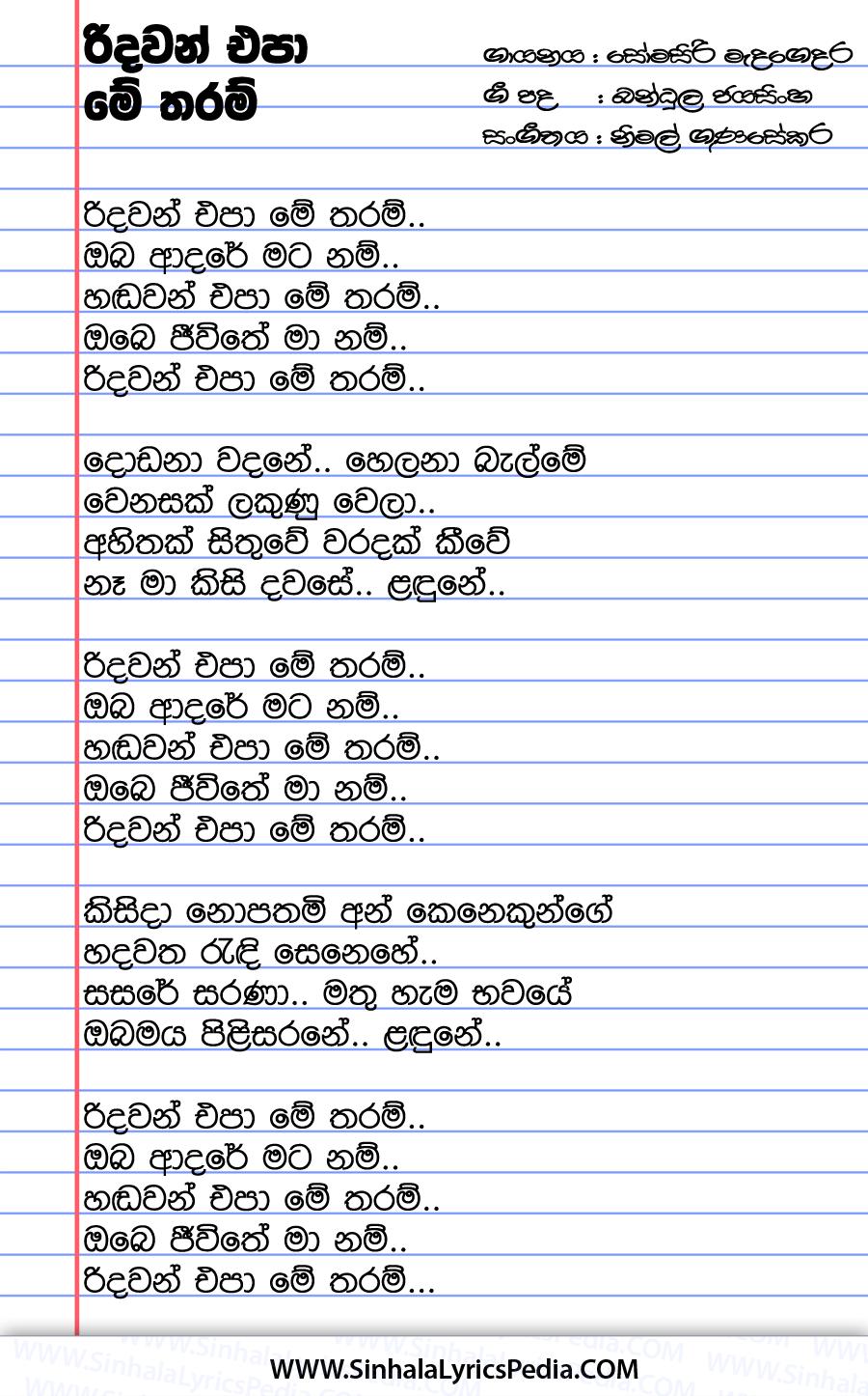Ridawanna Epa Me Tharam Song Lyrics