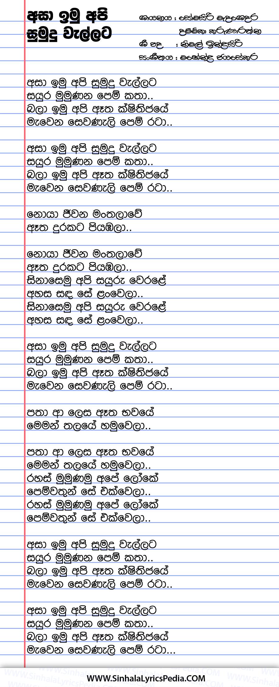 Asa Imu Api Sumudu Wallata Song Lyrics