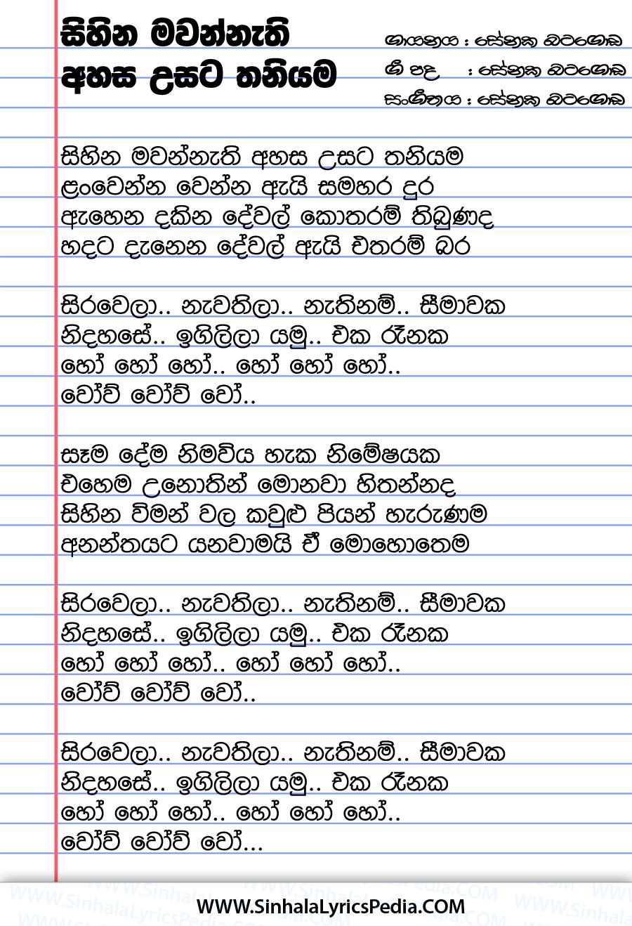 Sihina Mawannathi Ahasa Usata (Sirawela Nawathila) Song Lyrics