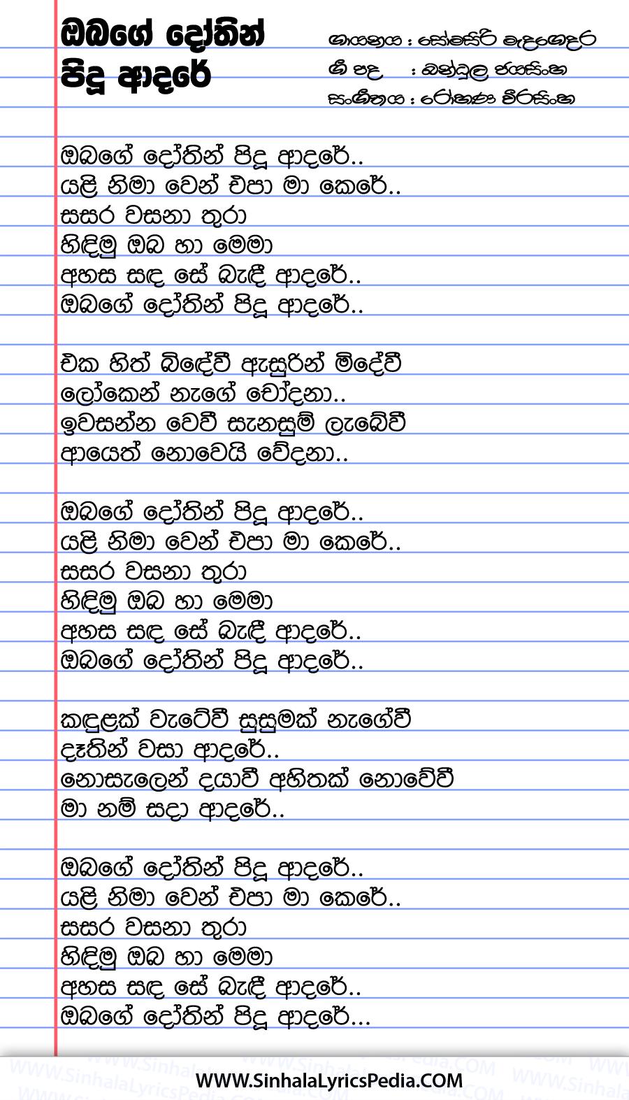 Obage Dothin Pidu Adare Song Lyrics