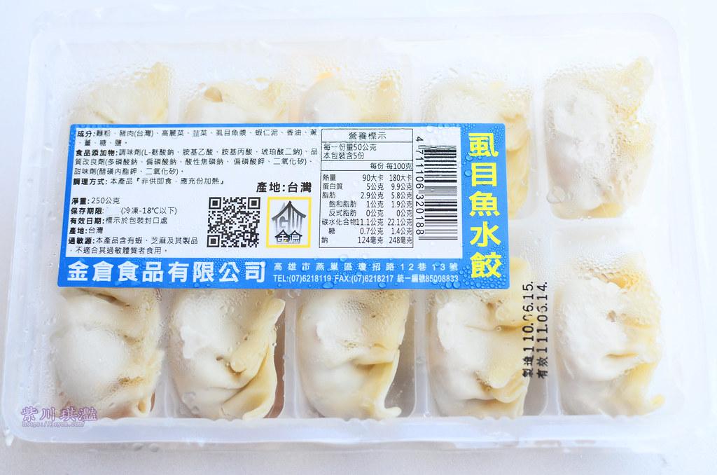 虱目魚水餃-0002