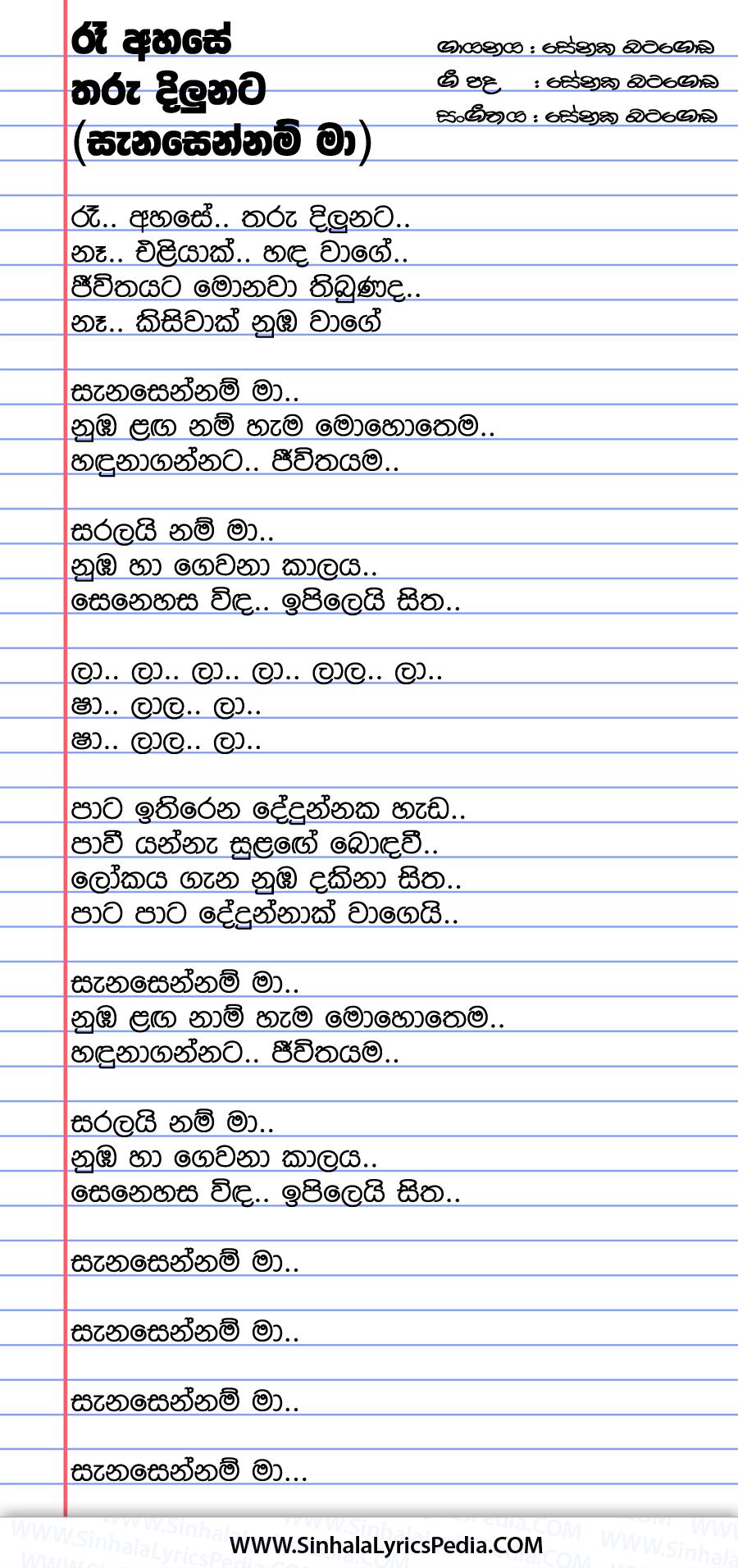 Re Ahase Tharu Thibunata (Sanasennam Ma) Song Lyrics
