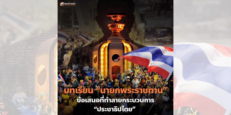 'คณะก้าวหน้า'ประกาศจุดยืนไม่เอา 'นายกพระราชทาน'ทุกรูปแบบ   ประชาไท Prachatai.com