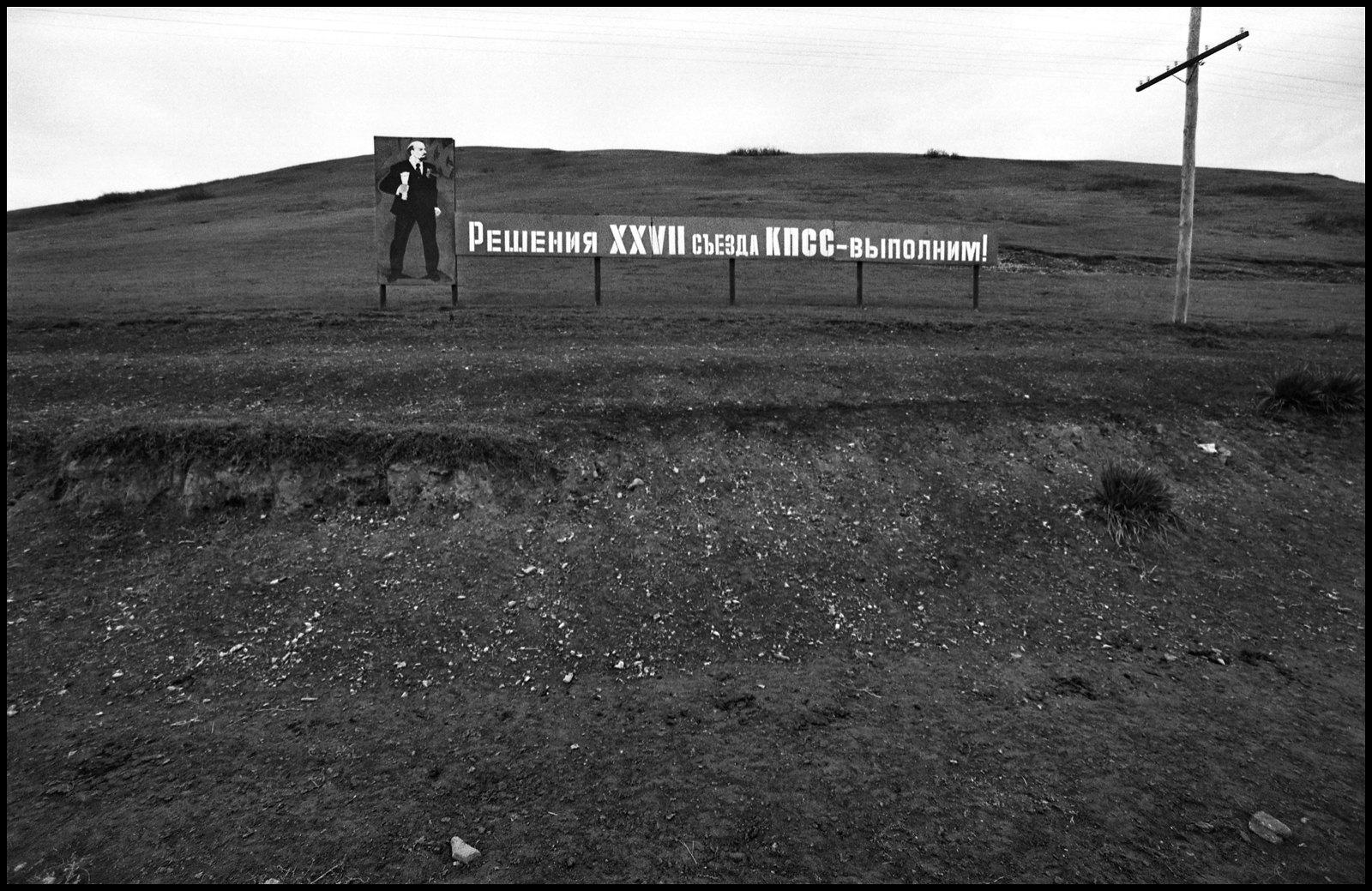 1986. Транспарант в голой степи (Хакасия) «Маразм крепчал»