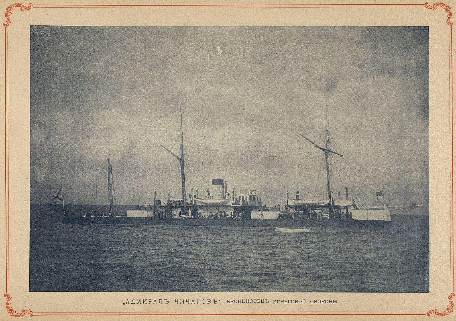 Броненосец «Адмирал Чичагов»