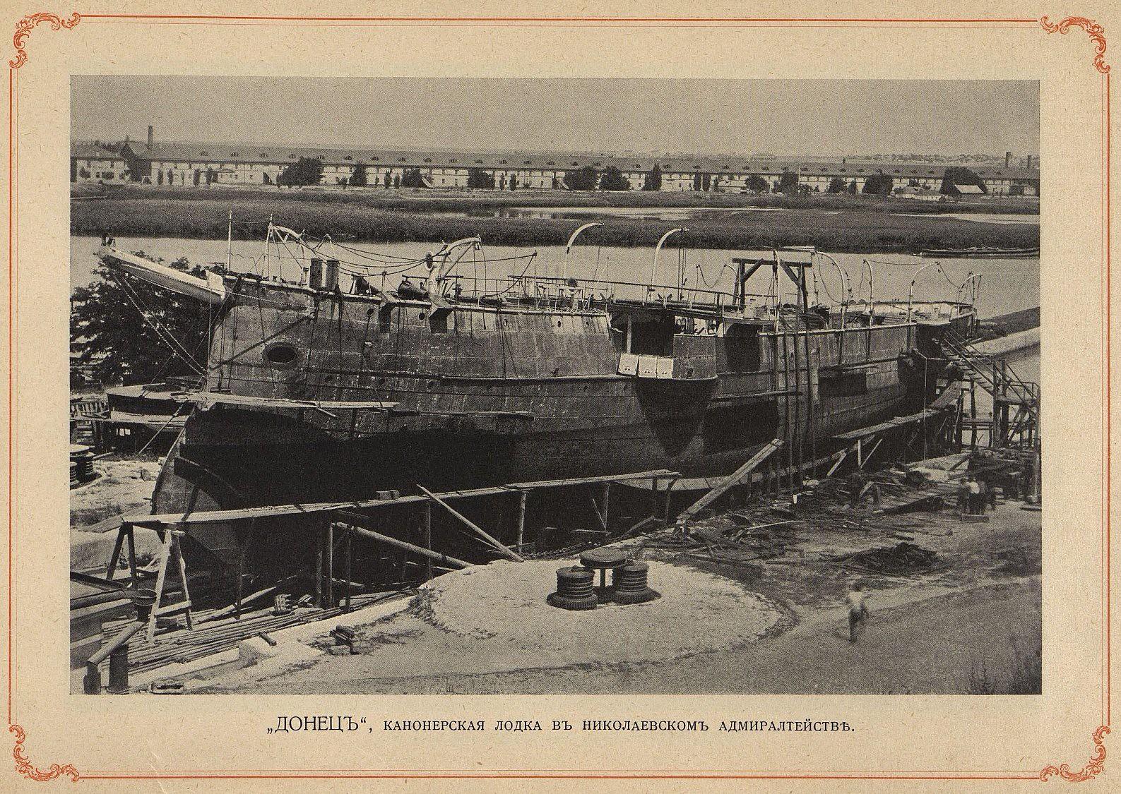 Канонерская лодка «Донец»